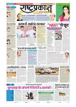 25th May Rashtraprakash - Read on ipad, iphone, smart phone and tablets.