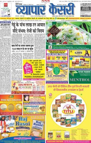 Vyapar Kesari Hindi Daily News Paper - Read on ipad, iphone, smart phone and tablets.