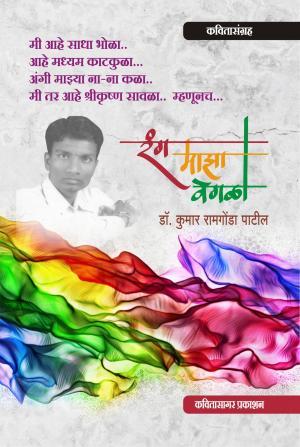 Rang Maza Vegala(रंग माझा वेगळा) - Dr. Kumar Ramgonda Patil (डॉ. कुमार रामगोंडा पाटील) - Read on ipad, iphone, smart phone and tablets.
