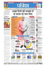 Patrika Jabalpur - Read on ipad, iphone, smart phone and tablets