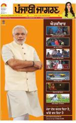 Ludhiana  : Punjabi jagran News : 26th May 2016 - Read on ipad, iphone, smart phone and tablets.