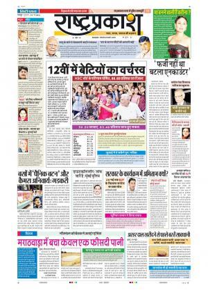 26th May Rashtraprakash - Read on ipad, iphone, smart phone and tablets.