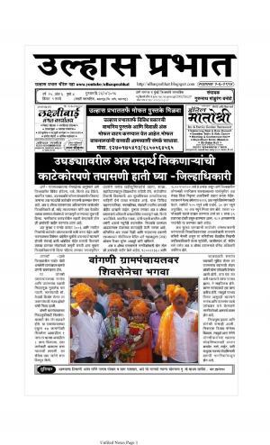 Ulhas Prabhat (साप्ताहिक उल्हास प्रभात) - संपादक: गुरुनाथ बनोटे (ठाणे) - May 25, 2016