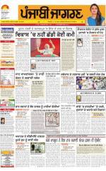 Amritsar : Punjabi jagran News : 27th May 2016 - Read on ipad, iphone, smart phone and tablets.