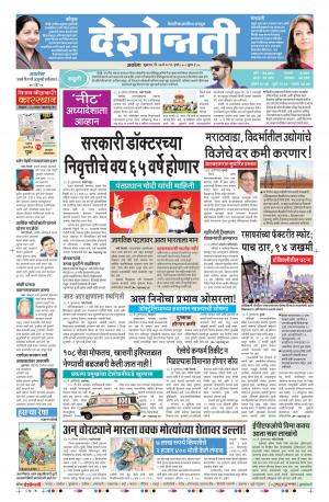 27th May Akola - Read on ipad, iphone, smart phone and tablets.