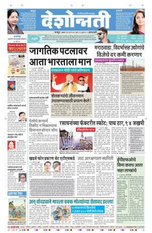27th May Amravati - Read on ipad, iphone, smart phone and tablets.