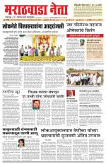 marathwada neta