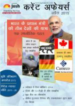 Current Affairs April 2015 eBook (Hindi)