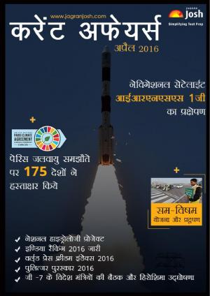 Current Affairs April 2016 eBook Hindi - Read on ipad, iphone, smart phone and tablets