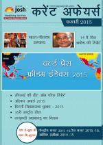 Current Affairs February 2015 eBook (Hindi)