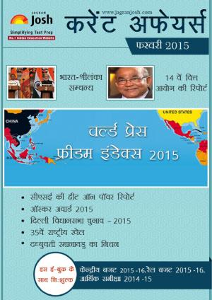 Current Affairs February 2015 eBook (Hindi) - Read on ipad, iphone, smart phone and tablets