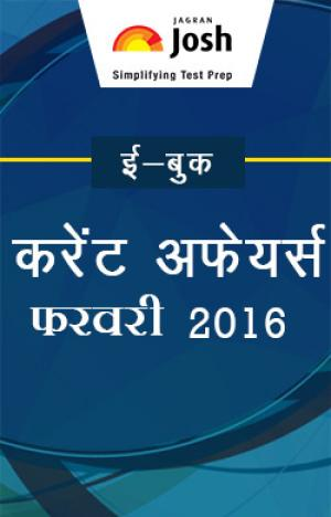 Current Affairs February 2016 eBook Hindi