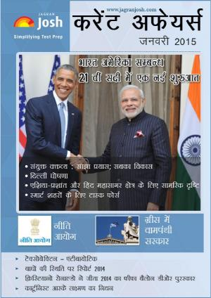 Current Affairs January 2015 eBook (Hindi) - Read on ipad, iphone, smart phone and tablets