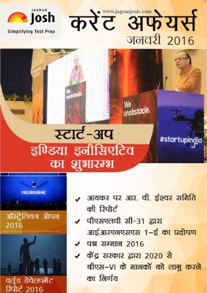 Current Affairs January 2016 Hindi eBook