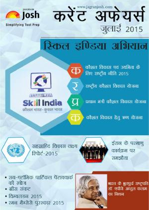 Current Affairs July 2015 eBook (Hindi)