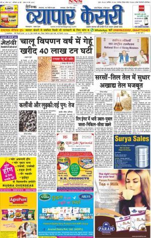 Vyapar Kesari Hindi Daily News Paper - Read on ipad, iphone, smart phone and tablets