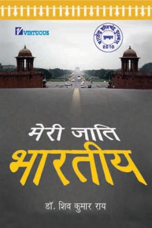 Meri Jaati Bhartiya - Read on ipad, iphone, smart phone and tablets