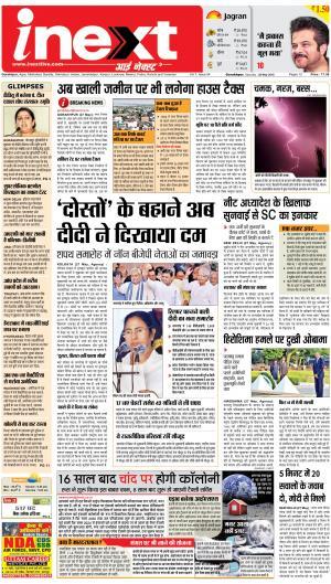 Gorakhpur Hindi ePaper, Gorakhpur Hindi Newspaper - InextLive - Read on ipad, iphone, smart phone and tablets