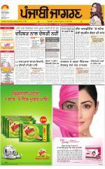 Amritsar : Punjabi jagran News : 28th May 2016 - Read on ipad, iphone, smart phone and tablets.