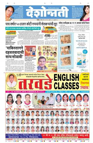 28th May Nanded - Read on ipad, iphone, smart phone and tablets.