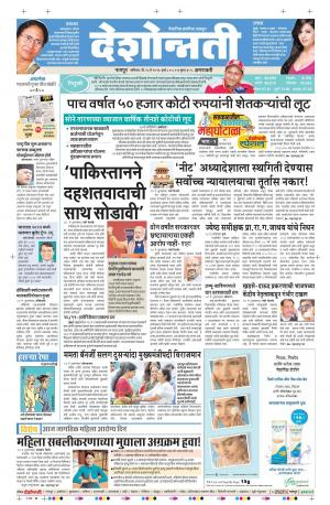 28th May Amravati - Read on ipad, iphone, smart phone and tablets.