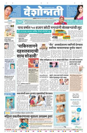 28th May Akola - Read on ipad, iphone, smart phone and tablets.