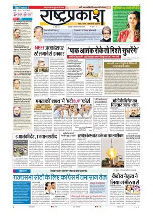 28th May Rashtraprakash - Read on ipad, iphone, smart phone and tablets.
