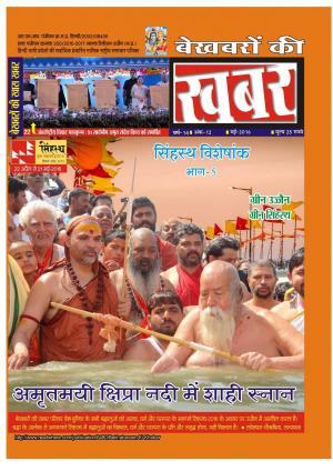 Bekhabaron Ki Khabar May 2016 - Read on ipad, iphone, smart phone and tablets.