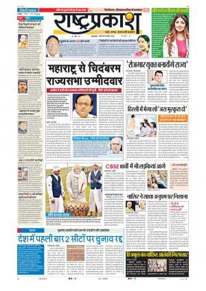 29th May Rashtraprakash - Read on ipad, iphone, smart phone and tablets.
