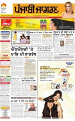 Jalandhar Dehat  : Punjabi jagran News : 29th May 2016 - Read on ipad, iphone, smart phone and tablets.
