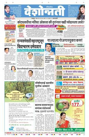 29th May Amravati - Read on ipad, iphone, smart phone and tablets.