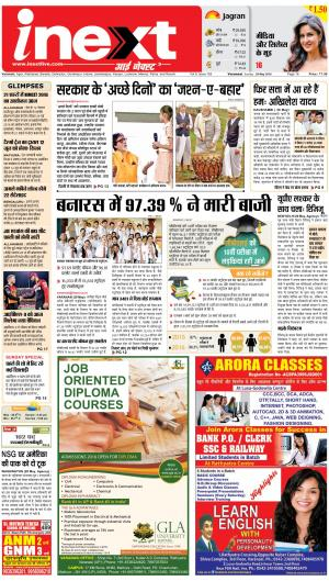 Varanasi Hindi ePaper, Varanasi Hindi Newspaper - InextLive - Read on ipad, iphone, smart phone and tablets.
