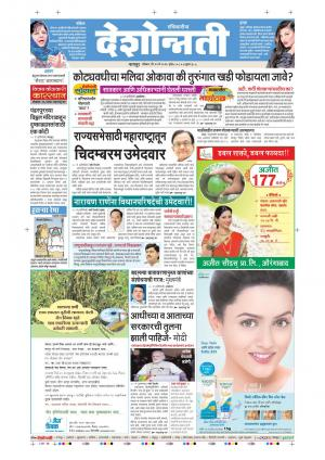 29th May Nagpur - Read on ipad, iphone, smart phone and tablets.