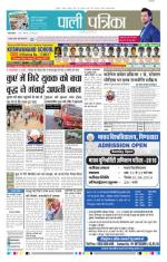 Rajasthan Patrika Pali Rural - Read on ipad, iphone, smart phone and tablets.