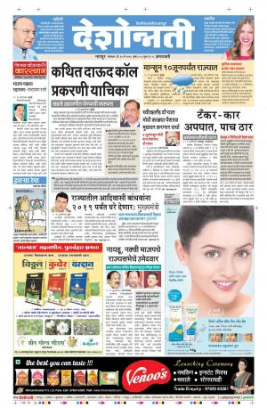 30th May Amravati - Read on ipad, iphone, smart phone and tablets.