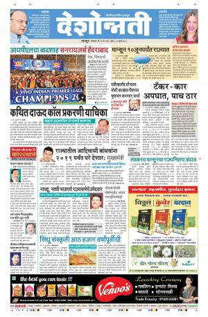 30th May Nagpur - Read on ipad, iphone, smart phone and tablets.