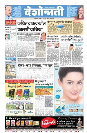 30th May Jalgaon - Read on ipad, iphone, smart phone and tablets.