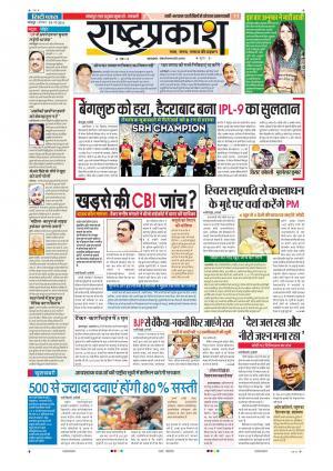 30th May Rashtraprakash - Read on ipad, iphone, smart phone and tablets.