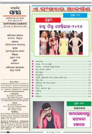Saptahika Samaya - Read on ipad, iphone, smart phone and tablets