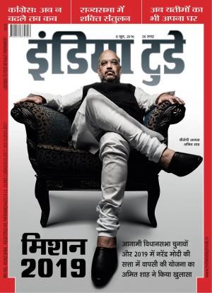 India Today Hindi-8th June 2016 - Read on ipad, iphone, smart phone and tablets.