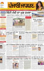 Jalandhar Dehat  : Punjabi jagran News : 31st May 2016 - Read on ipad, iphone, smart phone and tablets.