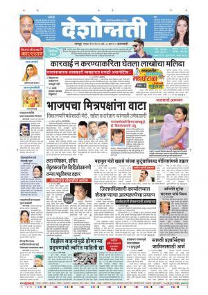 31th May Amravati - Read on ipad, iphone, smart phone and tablets.
