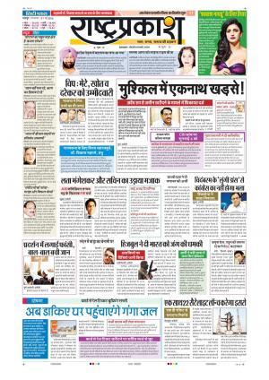 31th May Rashtraprakash - Read on ipad, iphone, smart phone and tablets.