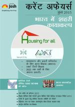 Current Affairs June 2015 eBook (Hindi)
