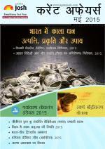 Current Affairs May 2015 eBook (Hindi)