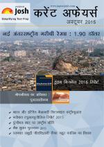 Current Affairs October 2015 eBook (Hindi)