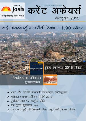 Current Affairs October 2015 eBook (Hindi) - Read on ipad, iphone, smart phone and tablets