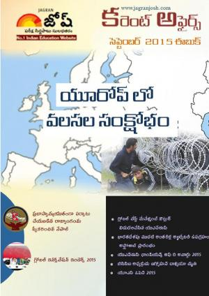 Current Affairs September 2015 eBook - (Telugu) - Read on ipad, iphone, smart phone and tablets.
