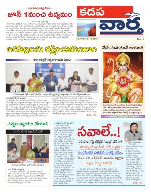 31-05-16 - Read on ipad, iphone, smart phone and tablets.