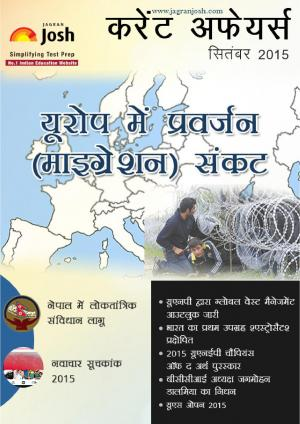 Current Affairs September 2015 eBook (Hindi) - Read on ipad, iphone, smart phone and tablets.